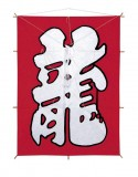 No.103 龍